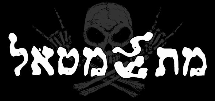 לוגו מת על מטאל
