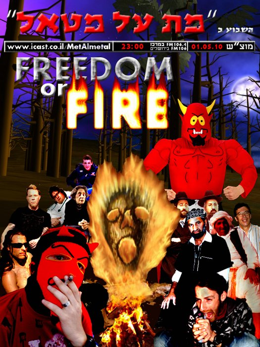 תוכנית 108 – Freedom or FIRE