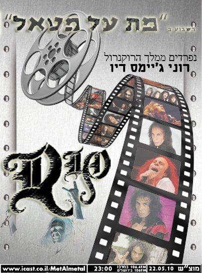 תוכנית 111 – נפרדים מ-Dio