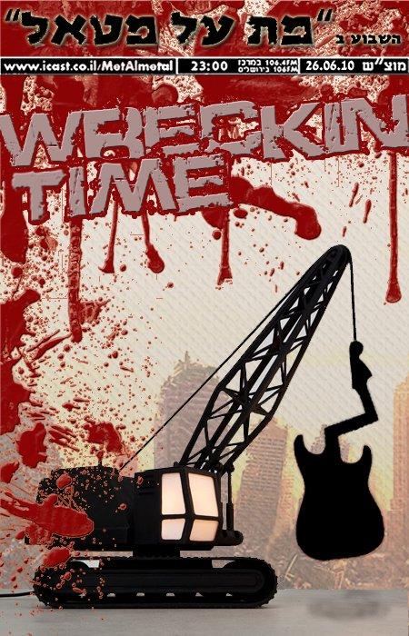 תוכנית 116 – Wrecking Time