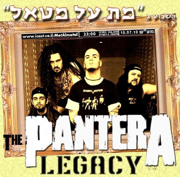 תוכנית 118 – The PANTERA Legacy