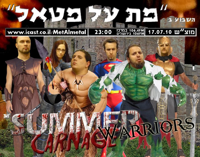 תוכנית 119 – The Summer Carnage WAR