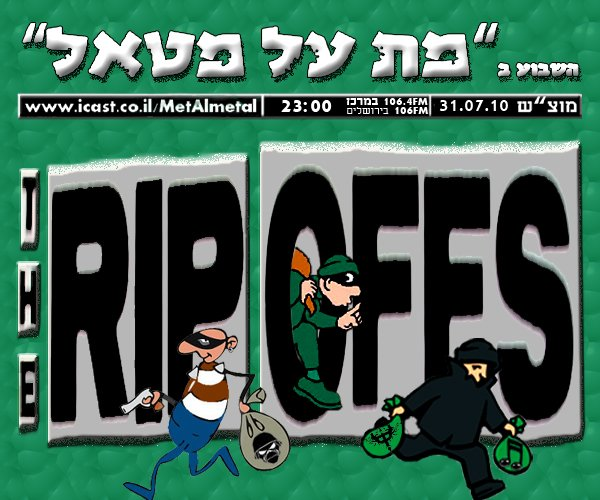 Episode 121 – The Rip Offs