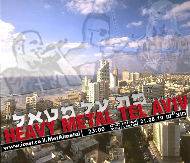 תוכנית 124 – Heavy Metal Tel Aviv
