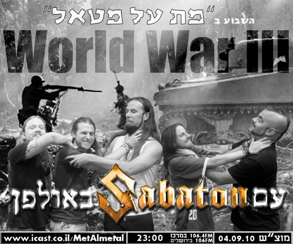 תוכנית 126 – World War III