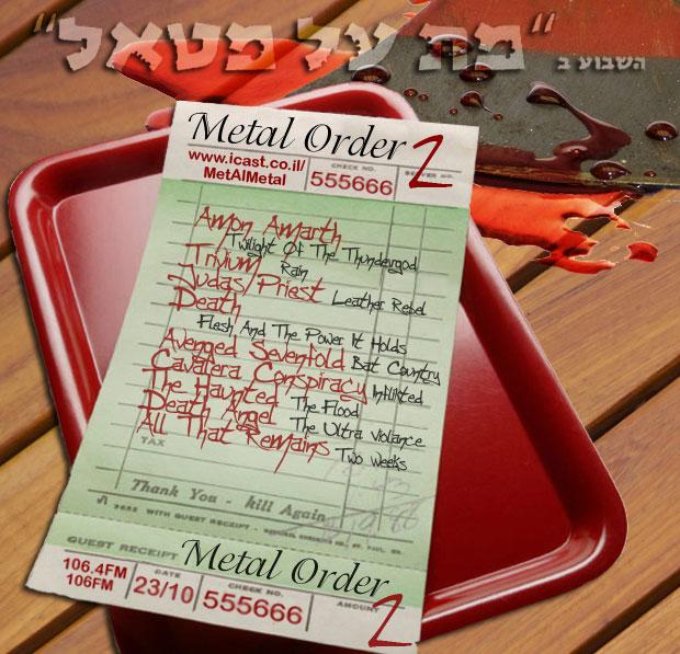 תוכנית 133 – Metal Order 2