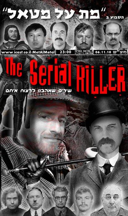 תוכנית 135 – הרוצח הסידרתי