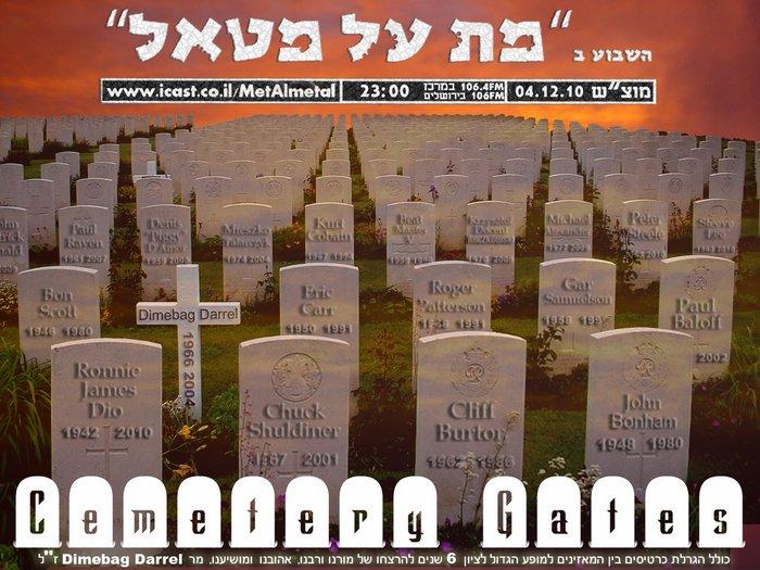 תוכנית 139 – Cemetery Gates