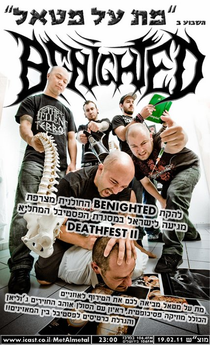 תוכנית 150 – Benighted
