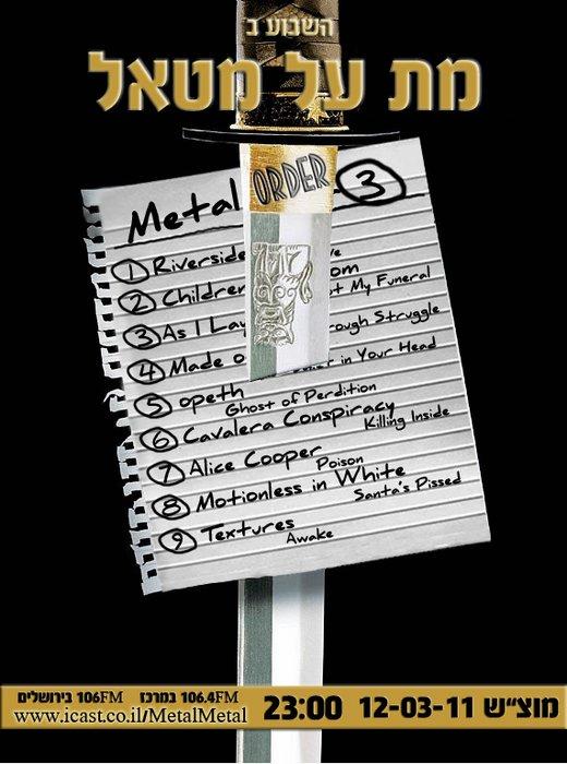 תוכנית 153 – Metal Order 3