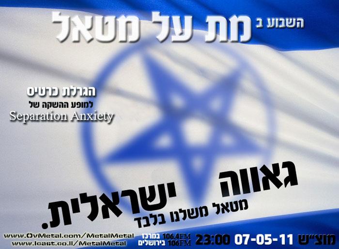 תוכנית 161 – גאווה ישראלית