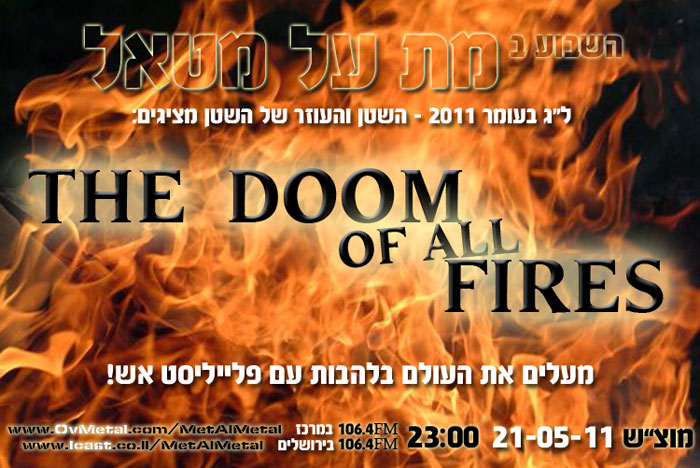תוכנית 162 – The Doom Of All Fires