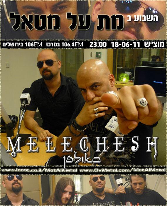 תוכנית 166 – Melechesh באולפן