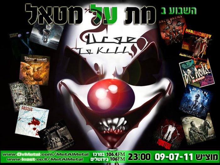 תוכנית 169 – Urge To KILL