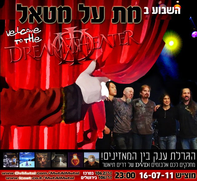 תוכנית 170 – Welcome To The Dream Theater