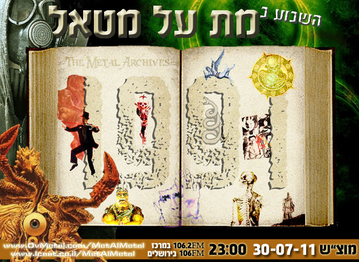 תוכנית 172 – The Metal Archives: 1991