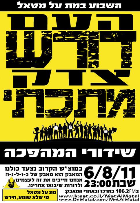 תוכנית 173 – שידורי המהפכה