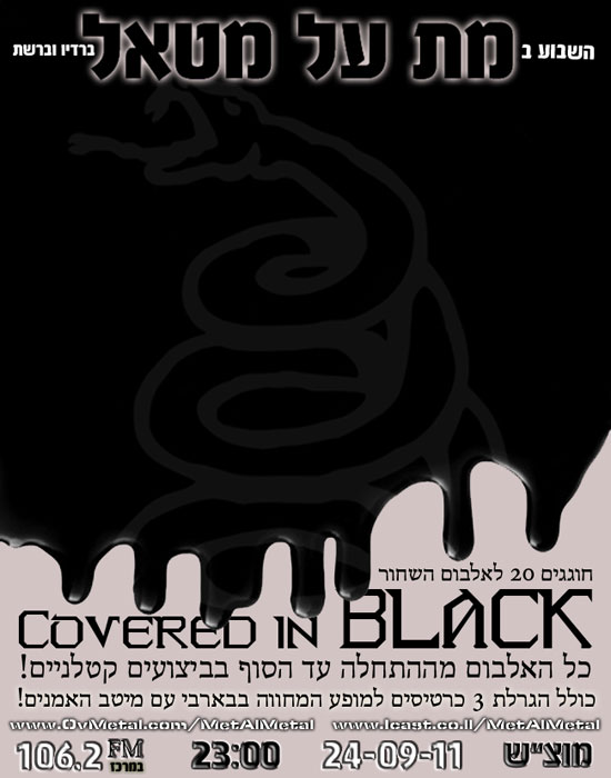 תוכנית 180 – Covered In Black