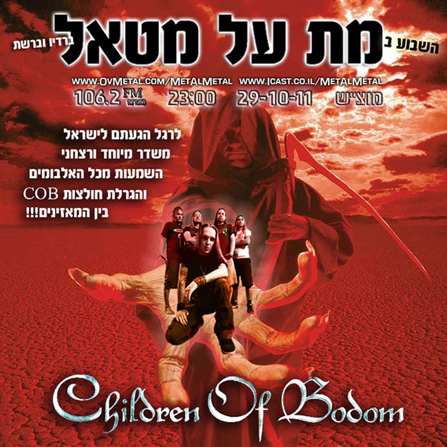 תוכנית 185 – Children Of Bodom
