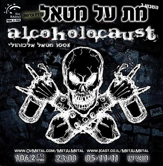 תוכנית 186 – Alcoholocaust