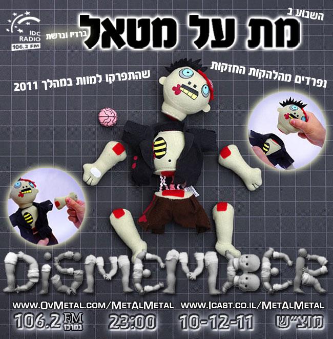 תוכנית 191 – Dismember