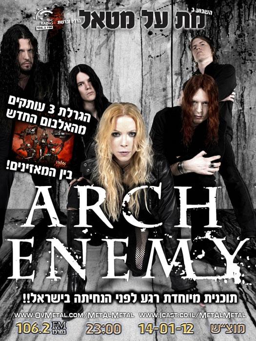 תוכנית 196 – Arch Enemy