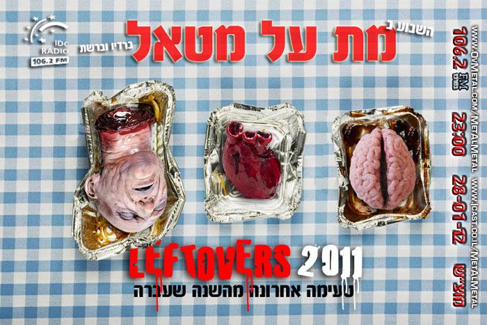 תוכנית 198 – Leftovers 2011