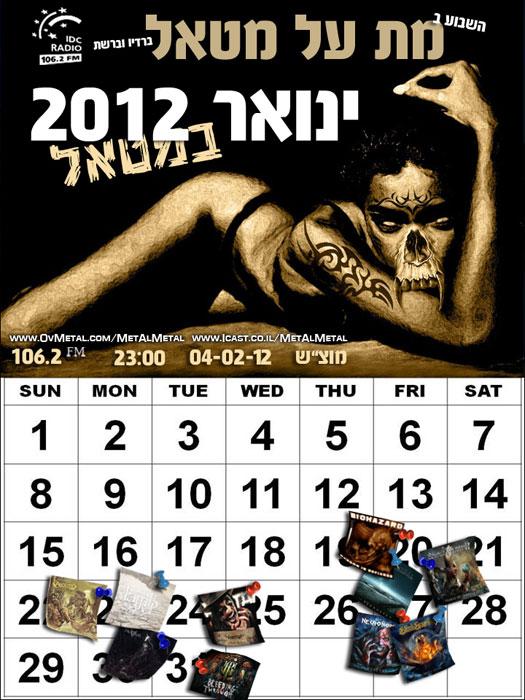 תוכנית 199 – ינואר 2012 במטאל