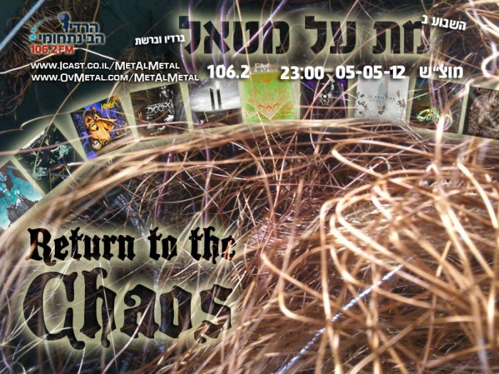 תוכנית 202 – Return To The Chaos