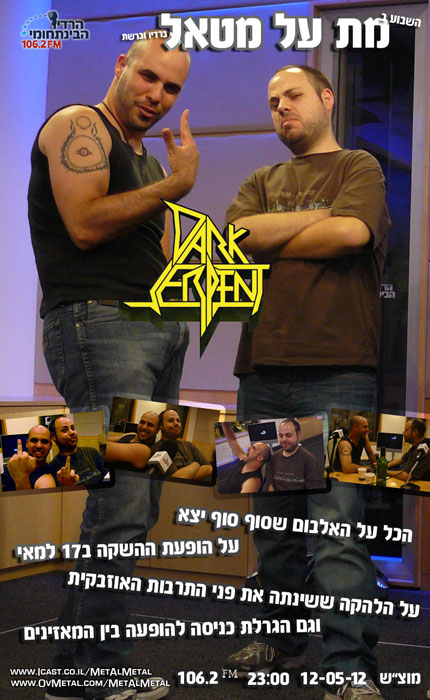 תוכנית 203 – Dark Serpent