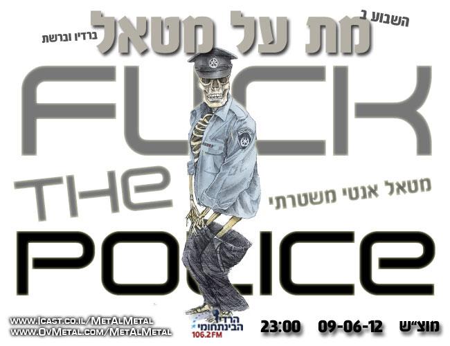 תוכנית 207 – Fuck The Police
