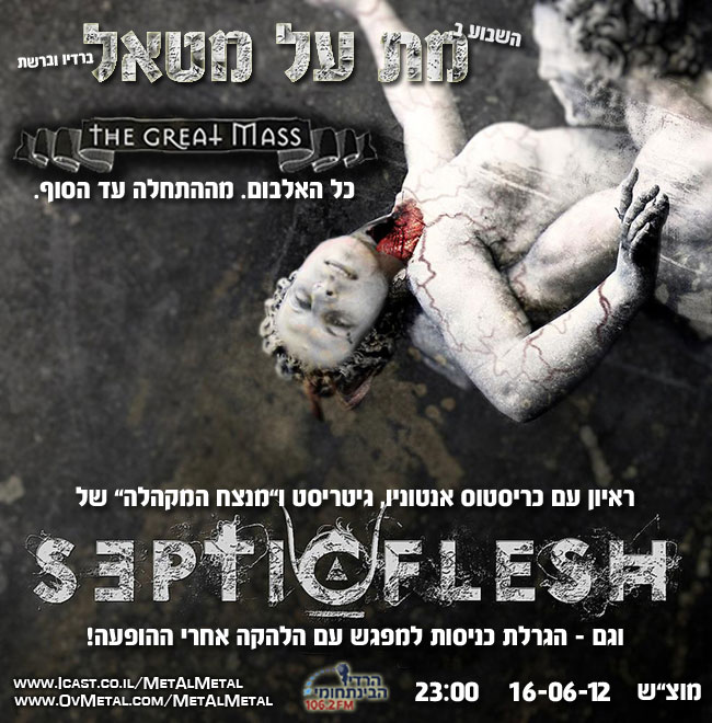 תוכנית 208 – The Great Mass