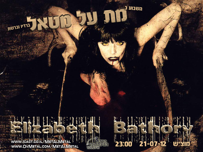 תוכנית 213 – Elizabeth Bathory