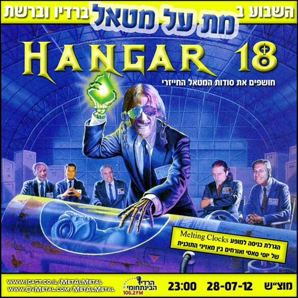 תוכנית 214 – Hangar 18