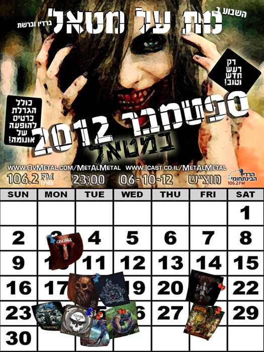 תוכנית 224 – ספטמבר 2012 במטאל