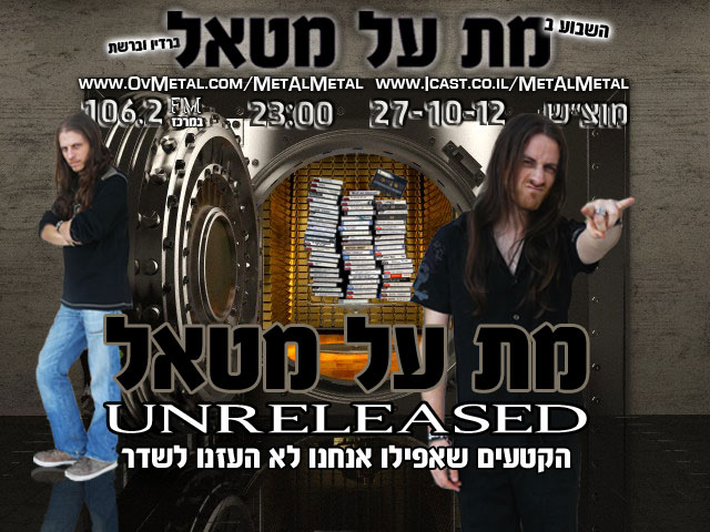 תוכנית 227 – Unreleased