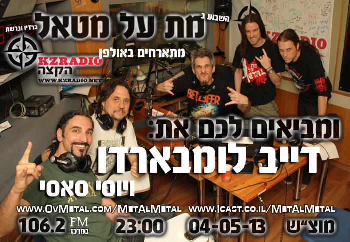 תוכנית 230 – Dave Lombardo