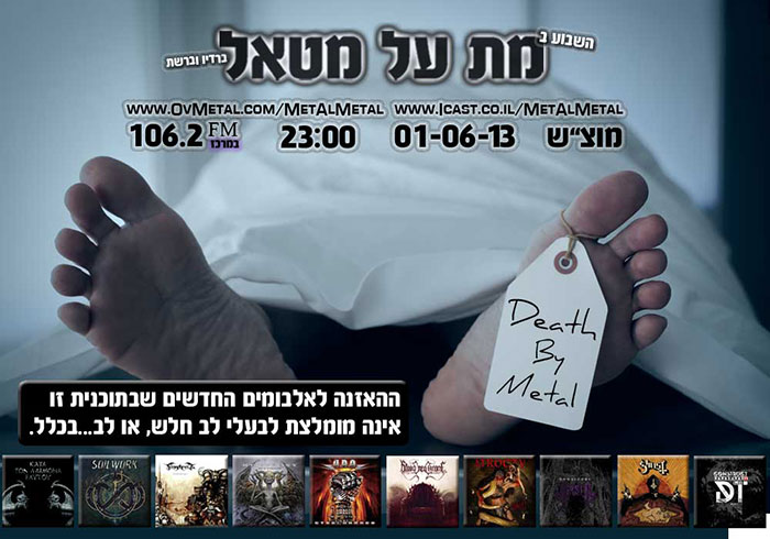 תוכנית 234 – Death By Metal