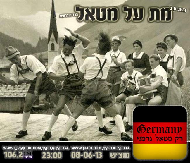 תוכנית 235 – גרמניה