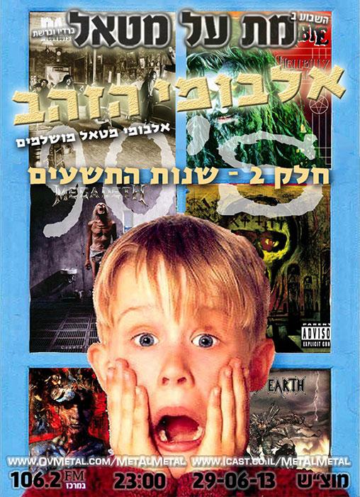 תוכנית 238 – אלבומי הזהב של שנות ה-90