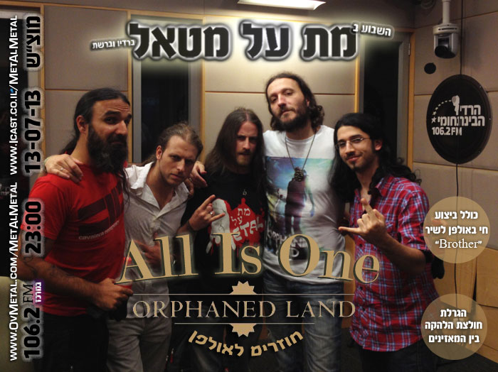 תוכנית 240 – All Is One