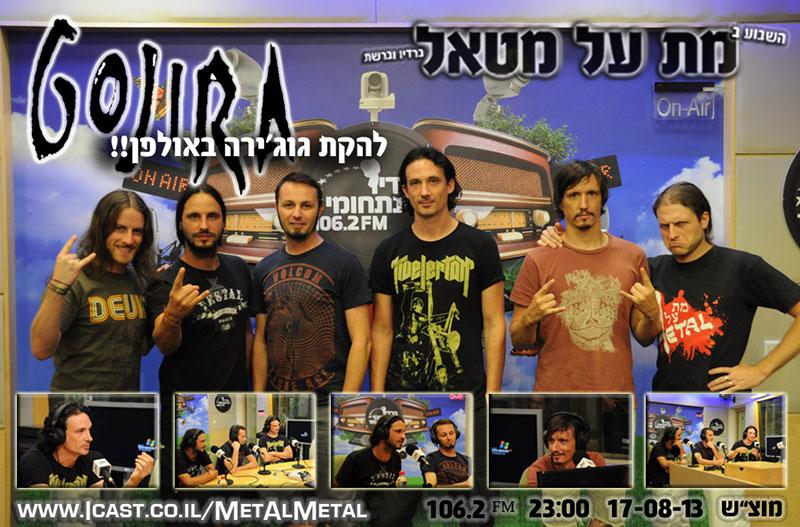תוכנית 245 – Gojira באולפן!