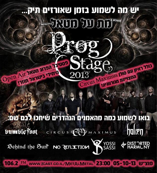 תוכנית 252 – Progstage 2013