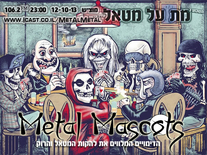 תוכנית 253 – Metal Mascots