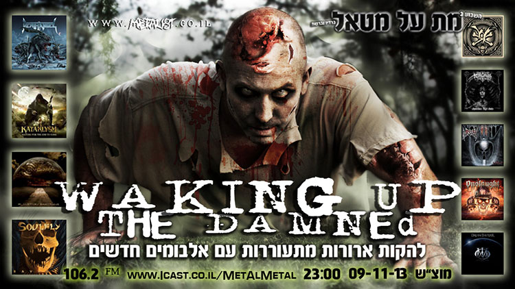 תוכנית 257 – Waking Up The Damned