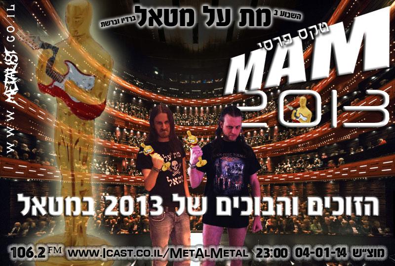תוכנית 265 – טקס פרסי MAM 2013