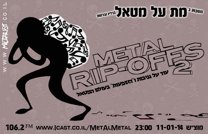 תוכנית 266 – Metal Rip-Offs 2