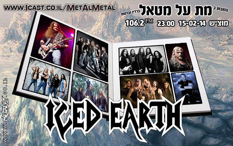 תוכנית 271 – Iced Earth