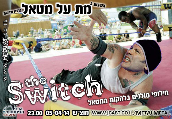 תוכנית 278 – The Switch