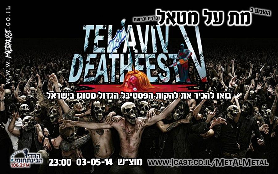 תוכנית 282 – Deathfest 5